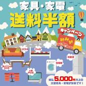大型家具&家電の送料半額セール!!