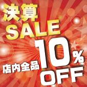 スマカン決算セール!!全品10%OFF!!