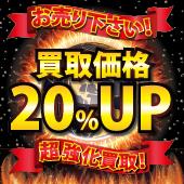 買取価格20%UPキャンペーン!!